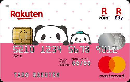 楽天カードパンダデザイン